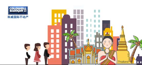 科威国际不动产:泰国成今年最受